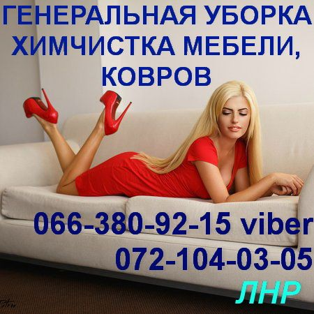 Уборка. Химчистка, глубинная чистка мебели, ковров. Луганск
