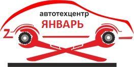 СТО Январь - ремонт и техобслуживание автомобилей в Донецке.