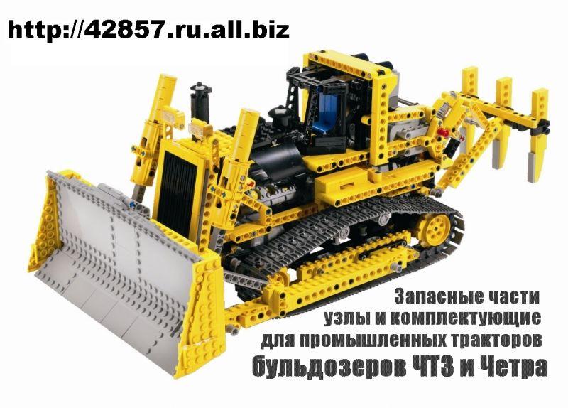Запасные тракторные и бульдозерные части ЧЕТРА и ЧТЗ