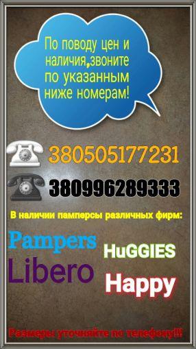Подгузники/ Памперсы. Товары для детей / В Донецке