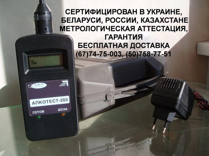 алконт -01с, алкотест -203, 01см, алкотестер