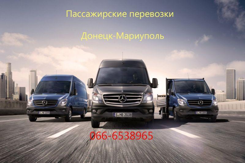 Пассажирские перевозки Макеевка-Донецк-Мариуполь
