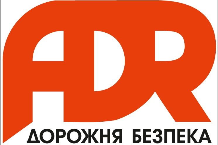 ОБУЧЕНИЕ НА КУРСАХ ADR ДОПОГ во Львове