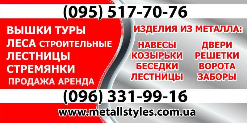 Изделия из металла, аренда строительного оборудования Донецк.