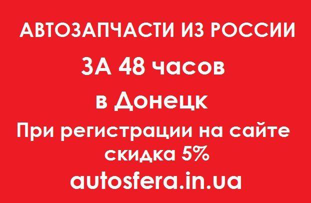 Автозапчасти за 48 часов!  Магазин Autosfera !