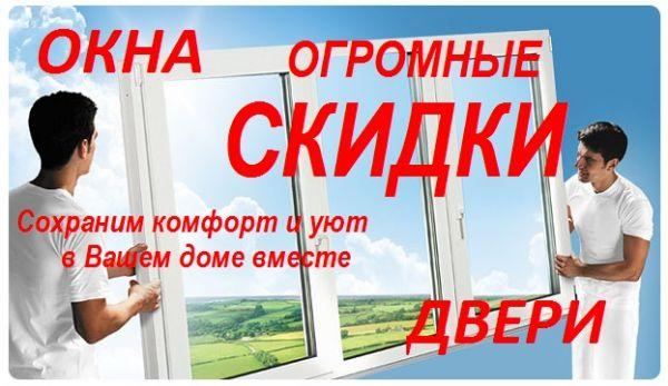 Окна, балконы, двери, роллеты, решЁтки со скидками! (донецк,.