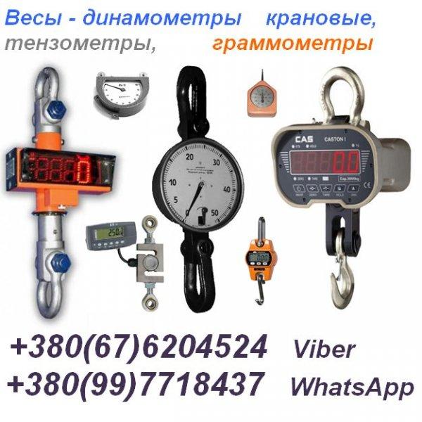 Динамометры,  тензометры,  граммометры,  весы крановые и др.