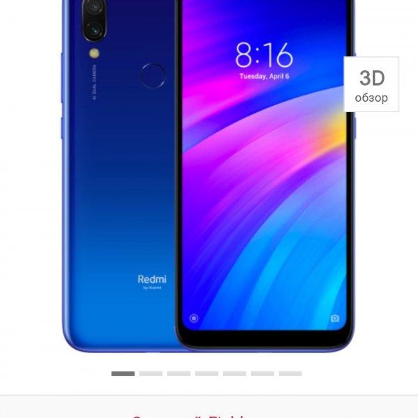 Утерян телефон xiaomi redmi 7 (синего цвета)