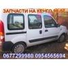 Renault Kangoo 1.4i 1.5dci 1.9 D TDI шрот разборка запчасти бу