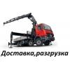 База строительных материалов реализует по оптовым ценам