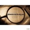 Бюро переводов Киев Планета-Равлс Апостиль Легализация документов
