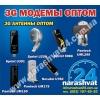 Продам оптом и в розницу 3G CDMA модемы по очень интересным ценам