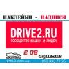 Качественные наклейки на авто от 27 грн !!! 120% возврат денег. Доставка по Украине