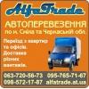 Грузоперевозки переезд квартирный переезд офиса по г.Смела и Черкасская обл