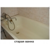 Реставрация и восстановление ванн.