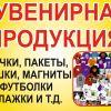 Сувенирная продукция. Ручки, пакеты, магниты и магнитики в Днепропетровске