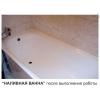 Восстановление ванн жидким акрилом на дому