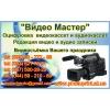 Оцифровка Ваших видеокассет от 15 грн/час. Оптом и в Розницу.