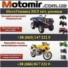 Добро пожаловать в наш интернет-магазин МотоМир!
