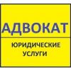 Услуги адвоката в г.Донецке