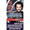 Билеты на концерт Филиппа Киркорова в Донецке. 4 октября 2013. Заказ билетов на сайте. Курьерская доставка.