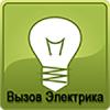 Электрик Донецк, Макеевка (Прайс на электротехнические работы)