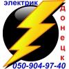 Электрик в Донецке. Вызов электрика на дом, в офис