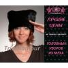 Головные уборы, шапки из меха в Донецке