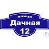 Изготовление адресных табличек, домовых знаков Доставка по Украине