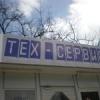 Изготовление наружных вывесок Донецк