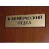 Изготовление офисных табличек Донецк