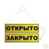 Изготовление табличек «Открыто/закрыто» Донецк