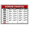 Изготовление табличек «Режим работы» Донецк