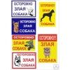 Изготовление табличек «Злая собака» Донецк