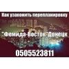 Как узаконить перепланировку в Донецке