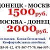 Донецк-Москва 1500 руб! Москва-Донецк 2000руб!