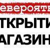 Организация открытия магазина в Донецке, Макеевке