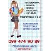 Подготовка к ЗНО (математика,  физика,  биология химия,  украинский язык и литература. )