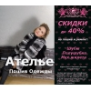 Пошив одежды в Донецке. ЛУЧШИЕ ЦЕНЫ