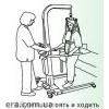 Продам подъемник для подъема инвалида, его обучения стоять и ходить