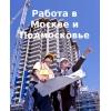 Работа в Москве и Подмосковье
