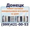 Ремонт холодильника, холодильников, холодильного оборудования все марки  Донецк Макеевка,