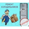 Ремонт холодильников морозильных камер