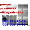 Ремонт холодильников на дому бытовой техники