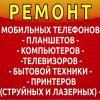 РЕМОНТ ЛЮБОЙ ТЕХНИКИ
