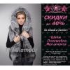 Срочный ремонт одежды, меховых изделий в Донецке