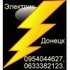 Срочный вызов электрика в Донецке