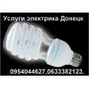 Услуги электрика в Донецке - выезд