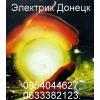 Услуги электрика в Донецке, весь перечень работ