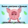 Услуги электрика, Все виды электромонтажных работ в Донецке
